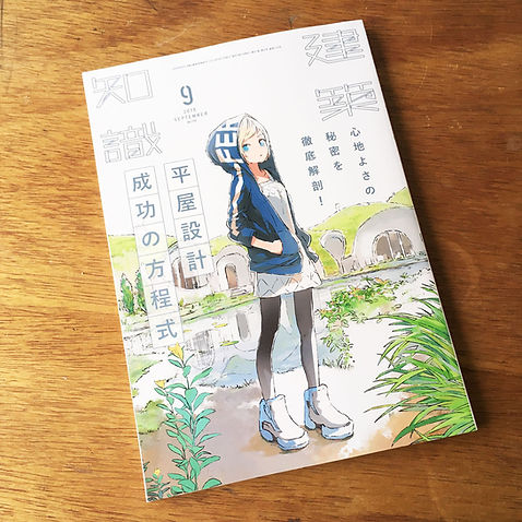 進士遙 Haruka Shinji イラスト illustration 建築知識 鳥瞰図 間取り