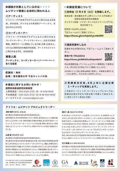 進士遙 Haruka Shinji イラスト illustration チラシ leaflet 東京藝術大学 ムジタンツ Musitanz