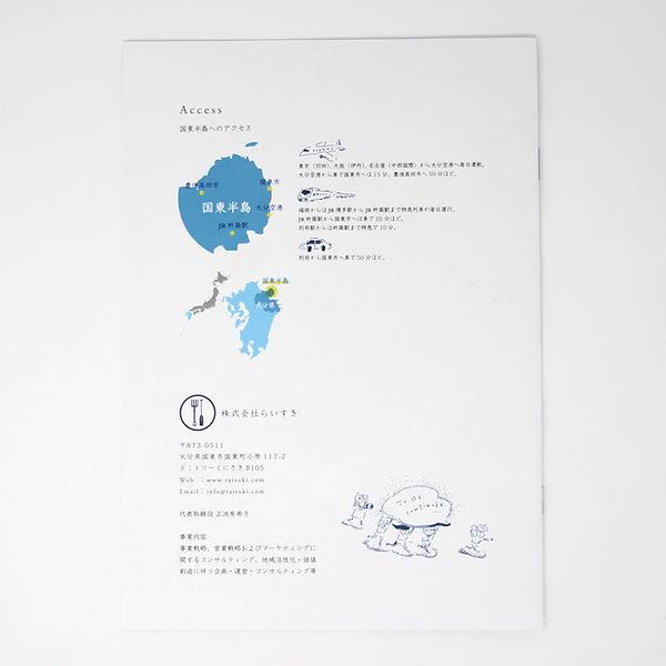 進士遙 Haruka Shinji イラスト illustration デザイン design 冊子 booklet 会社案内 company brochure らいすき 国東半島
