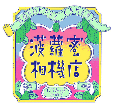 菠蘿蜜相機店 ロゴ