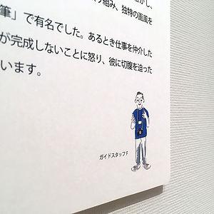 進士遙 Haruka Shinji イラスト illustration 東京都現代美術館 MOT 似顔絵 portraits現美似顔絵1.jpg