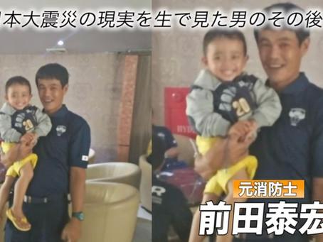 当会会員の前田氏がYou Tubeチャンネル RESCUE HOUSEレスキューハウスよりインタビューを受けました。