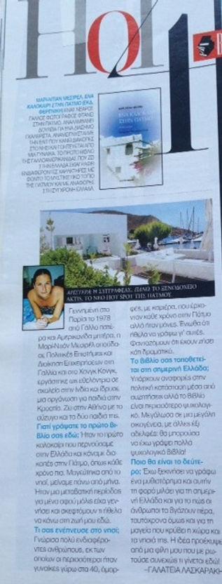 Marie-Claire Grèce: Un été à Patmos, Marie-Diane Meissirel, éditions Fereniki