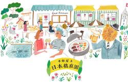 日本橋三越2019夏バナー