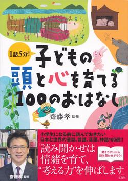 宝島社「子どもの頭と心を育てる100のおはなし」