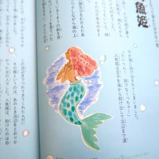 100のおはなし 人魚姫