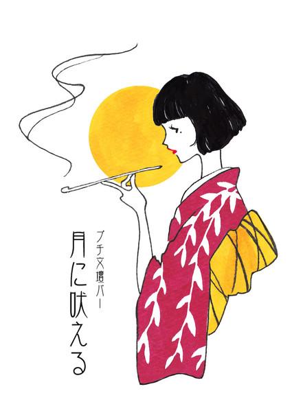 文壇バー「月に吠える」ロゴ