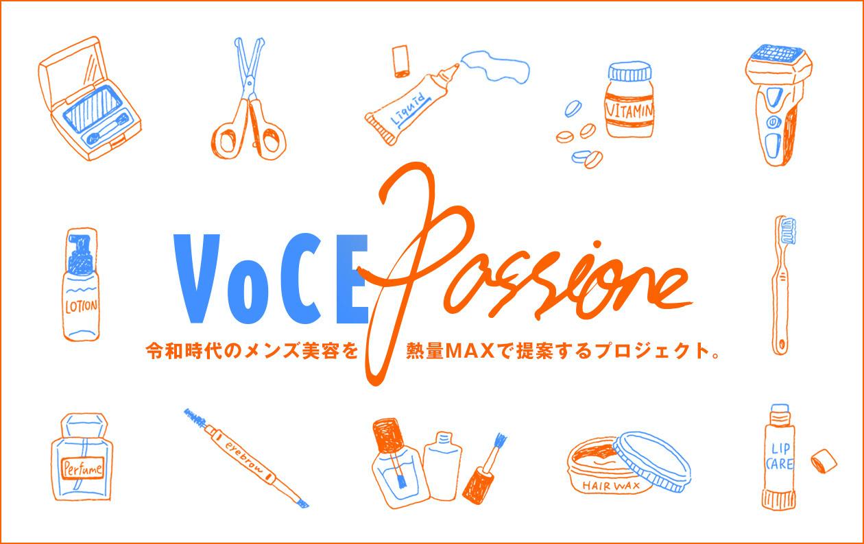 Voce passione 2020扉絵サンプル