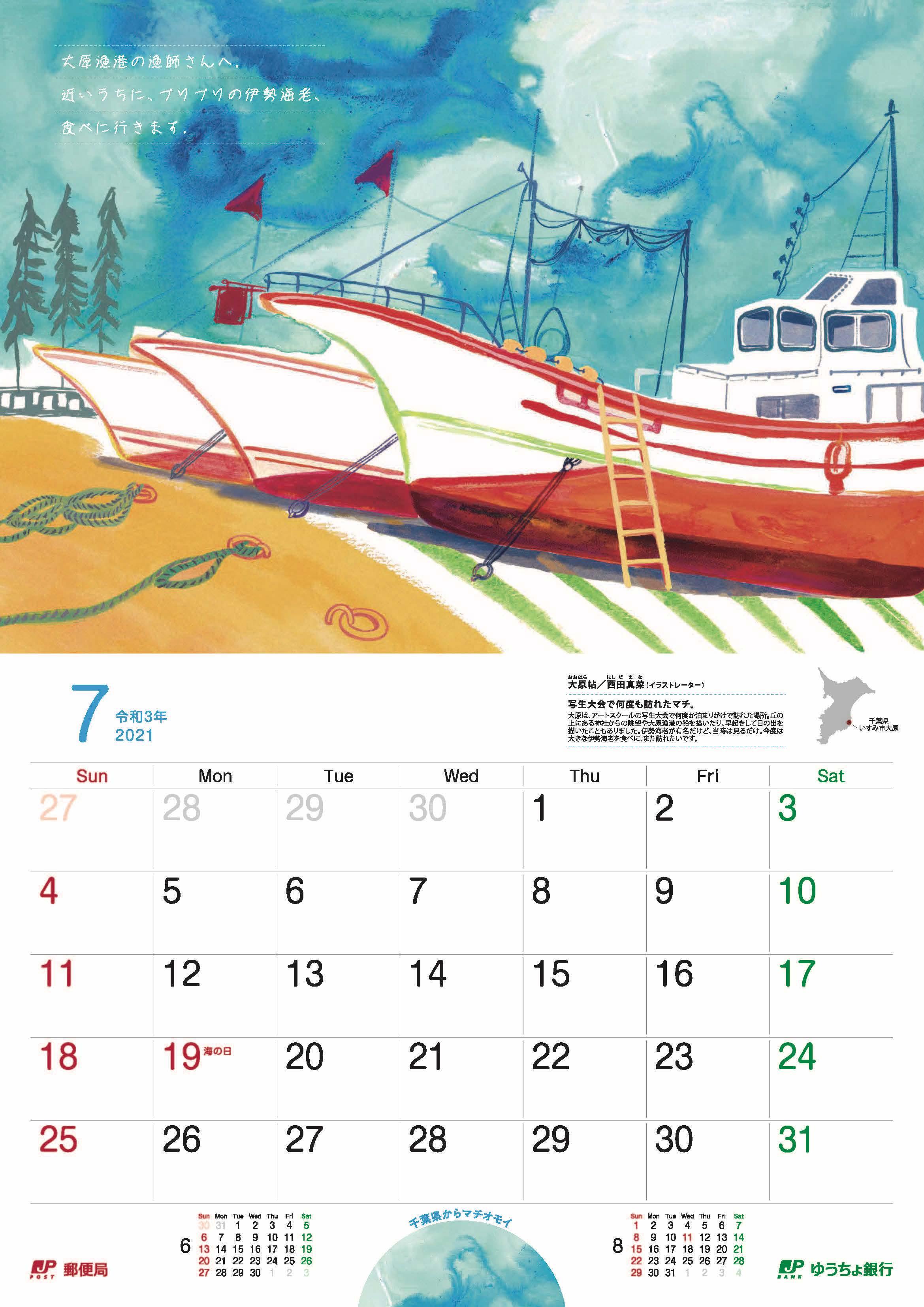ゆうちょ銀行2021カレンダー