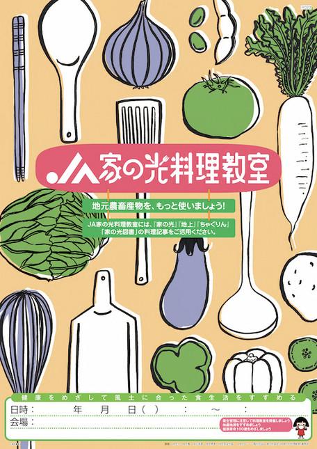 21JA家の光料理教室ポスター.jpg