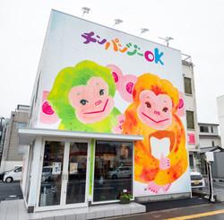 チンパンジーOK徳島高級食パン店