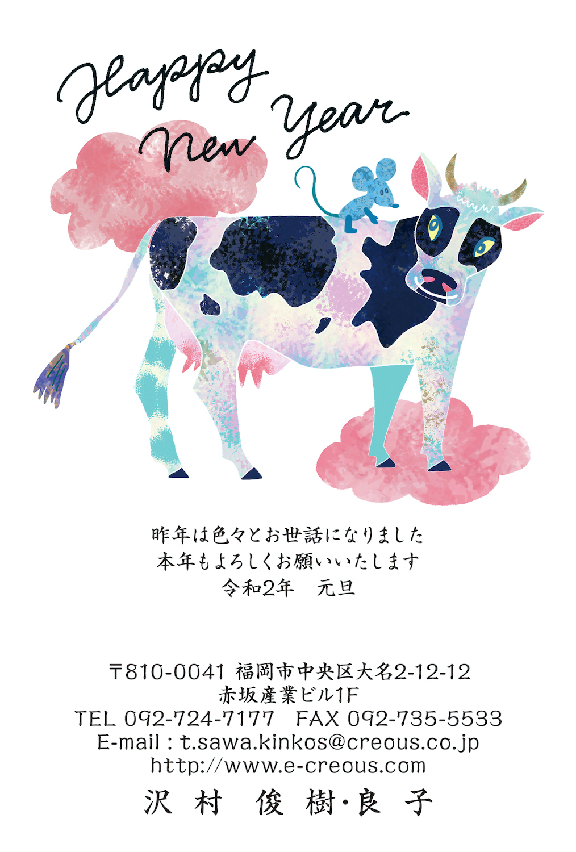 kinko's 丑年年賀状