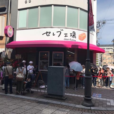 高級食パン専門店 セレブ工場 浜町店