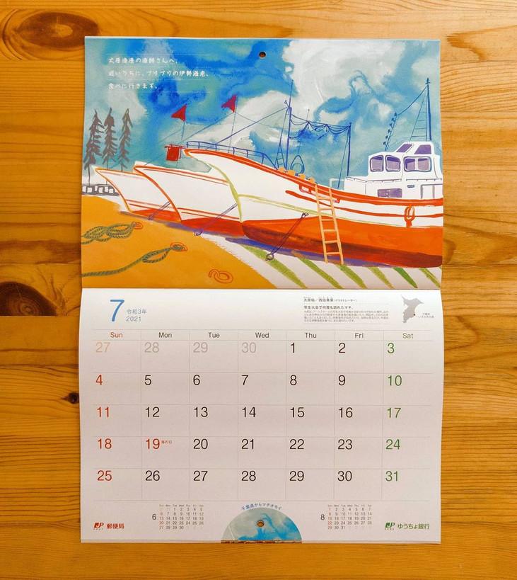 ゆうちょマチオモイカレンダー2021