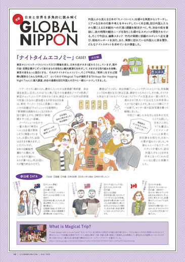 GLOBAL NIPPON