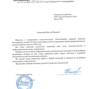 Айнокс Профи