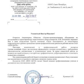 ОАО «НПО ЦКТИ»