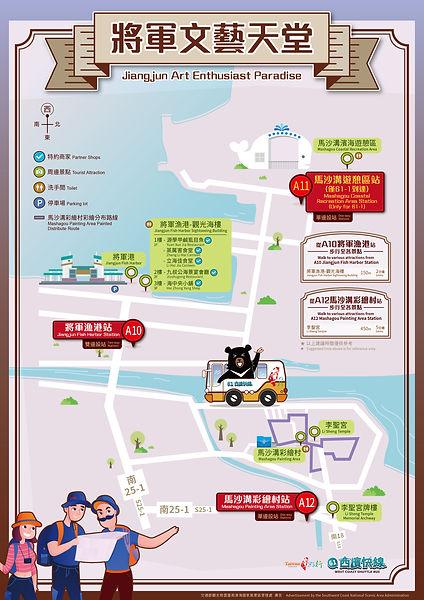 2021台灣好行-西濱快線_EDM散步地圖-5-2(中英)-01.jpg