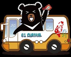 2021西濱快線_網頁(喔熊+車)_W744xH591px-01.png