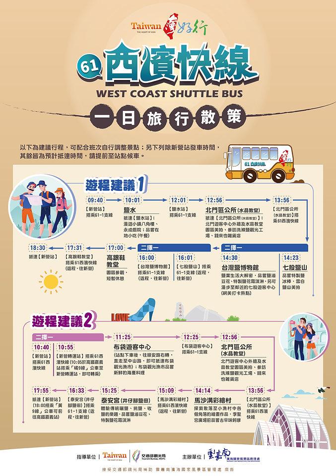 2021台灣好行-西濱快線_遊程-01.jpg