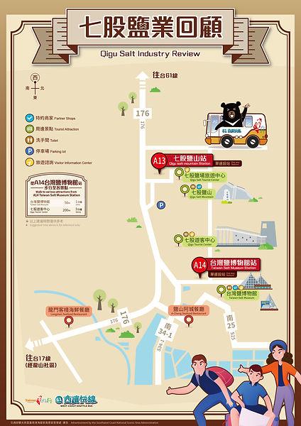 2021台灣好行-西濱快線_EDM散步地圖-2(中英)-2-01.jpg