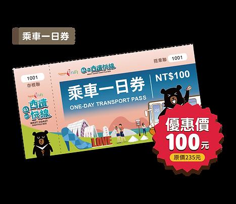 2021西濱快線_網頁(套票)_W1606xH1385px-01.png