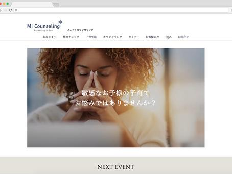 MI Counseling 様 ホームページ制作