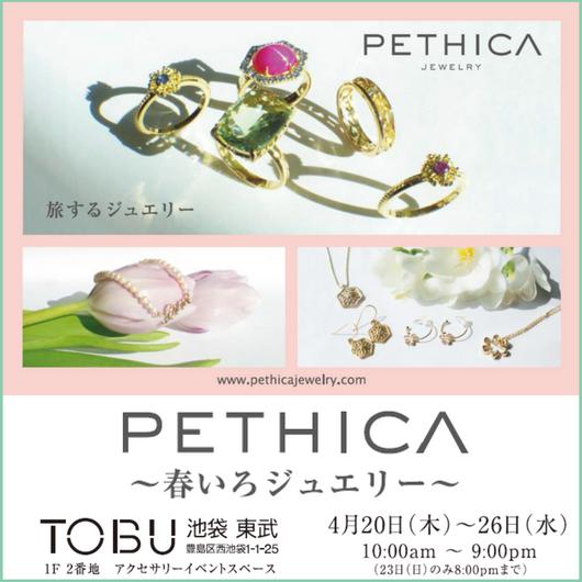 Limited time shop OPEN! Ikebukuro Tobu Department Store