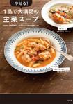 やせる! 1品で大満足の主菜スープ