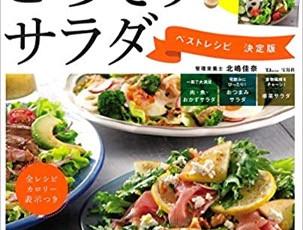 デパ地下みたいなごちそうサラダ ベストレシピ決定版発売のお知らせ