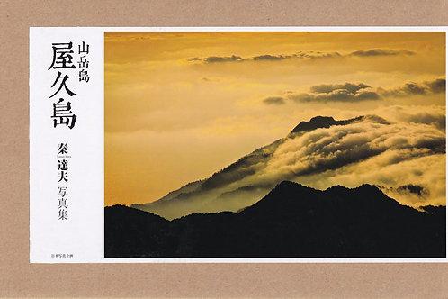 写真集 山岳島_屋久島 サイン入り