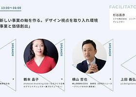 名古屋市,FUXION,鶴本晶子