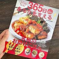 「365日あなたを支える!究極のお助けごはん(角川春樹事務所)」レシピ掲載のお知らせ