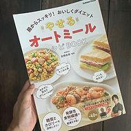 「やせるオートミールレシピBOOK(学研プラス)」レシピ監修のお知らせ
