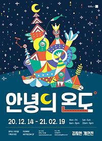 휴맥스-아트룸_김지현_poster (pc)_640-850.jpg