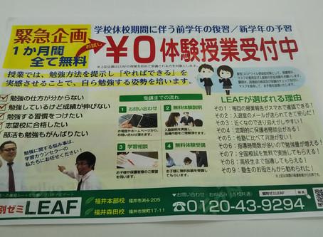 ¥0体験授業受付中です。