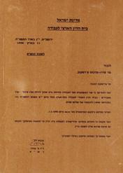 כתב מינוי שיפוטי 1998