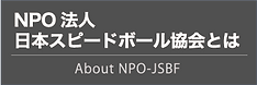 NPO法人日本スピードボール協会とは