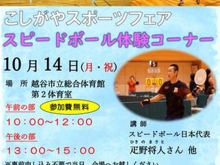 第29回こしがやスポーツフェアでスピードボールを体験することができます。