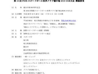 【開催要項】越谷市制60周年記念 第10回FISBスピードボール世界クラブ選手権日本大会2018