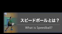 スピードボールとは