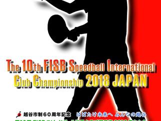越谷市制60周年記念 第10回スピードボール世界クラブ選手権2018 日本大会