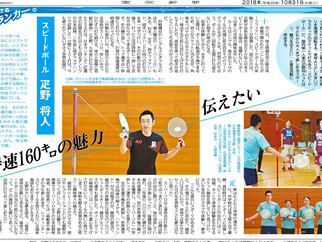 東京新聞にスピードボールの記事が掲載されました。