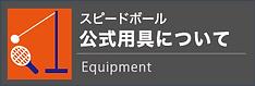 日本スピードボール 公式用具