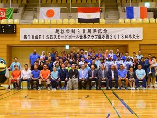 越谷市制60周年記念 第10回FISBスピードボール世界クラブ選手権2018日本大会を開催しました。