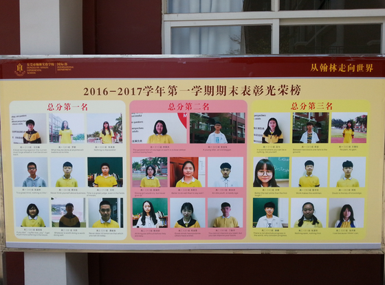 Dongguan Honor Roll