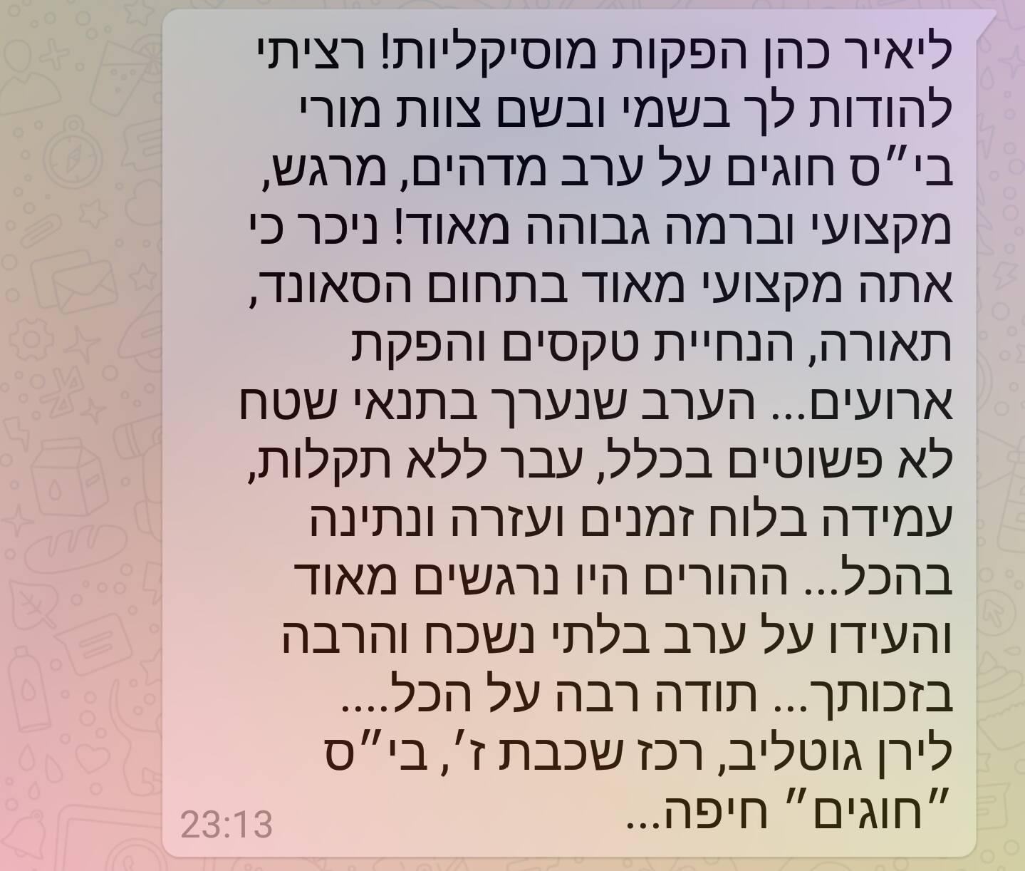 המלצה מבית ספר חוגים חיפה