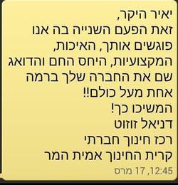 המלצה דניאל זוטוט המר רחובות