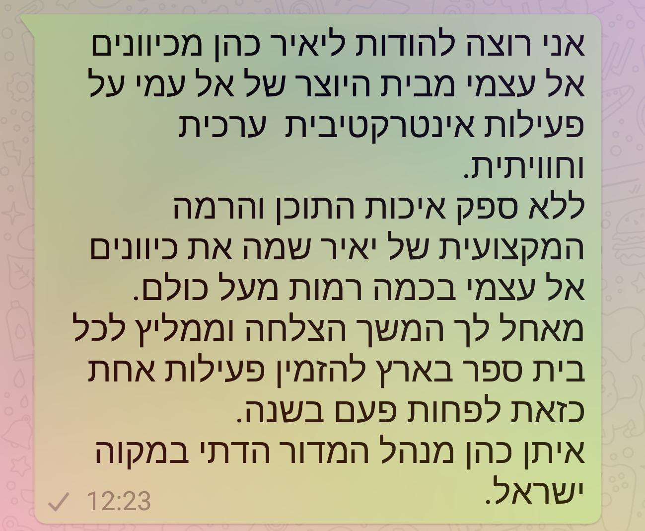 המלצה של איתן כהן