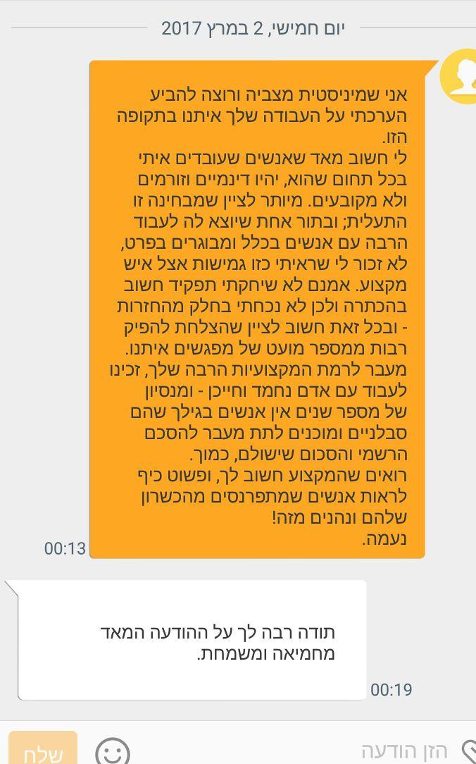 עורך מוסיקלי להצגות - יאיר כהן מעלות